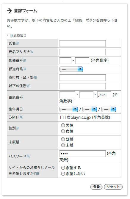 アイメール:登録フォーム