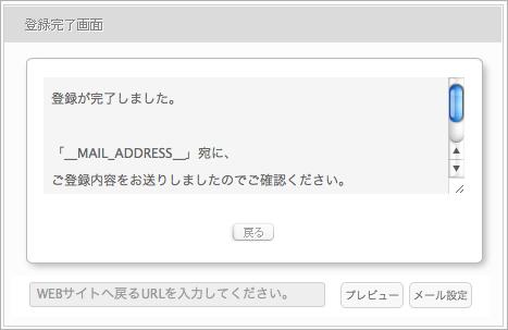 アイメール:自動返信メール
