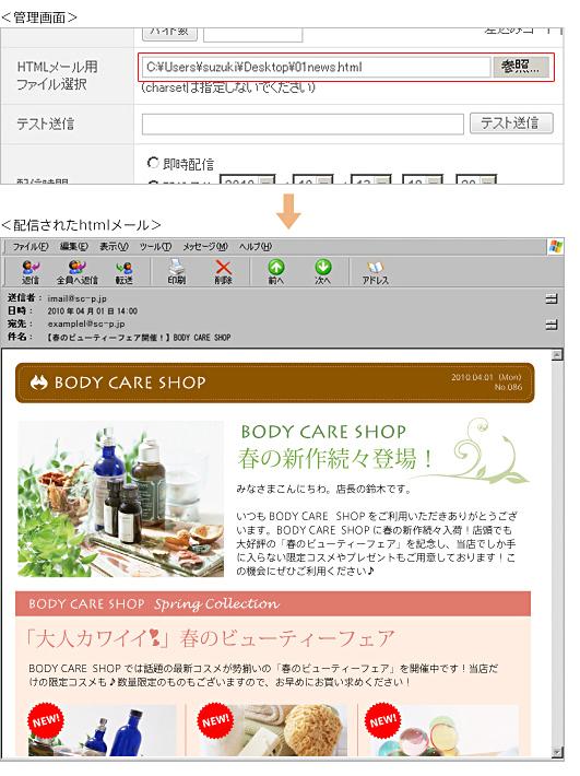 アイメール:HTMLメール