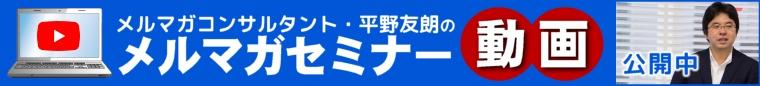 平野友朗のメルマガセミナーを無料公開